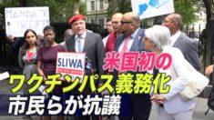 ニューヨーク市 米国初のワクチンパス義務化 市民らが抗議