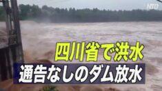 四川省で豪雨 またもや通告なしの放水で深刻な水害