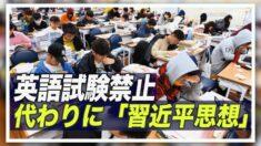 上海の小学校で英語テストが禁止 習近平思想の学習時間は増【禁聞】