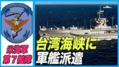 米海軍第7艦隊 台湾海峡に軍艦派遣