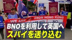 香港ビザを利用して英国へスパイを
