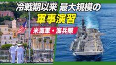 米海軍・海兵隊 冷戦期以来最大規模の軍事演習実施