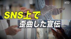 英NPO「中共がSNS上で歪曲した宣伝」香港デモ 新疆問題 中共ウイルス巡り