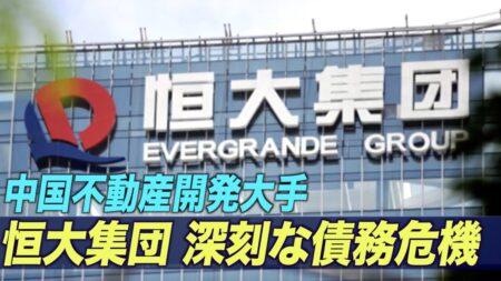 中国不動産開発大手の恒大集団 深刻な債務危機