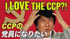 ジャッキー・チェンは共産党員になりたい?!【チャイナ・アンセンサード】