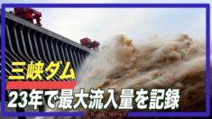 三峡ダム 23年で最大流入量を記録