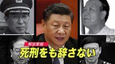 「死刑をも辞さない」中共の軍機関紙が警告