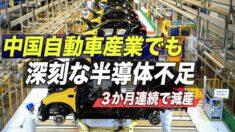 中国自動車産業でも深刻な半導体不足 3か月連続で減産【禁聞】