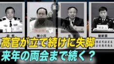 中共高官が立て続けに失脚 大多数が法輪功迫害に加担していた