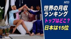 世界の月収ランキング 日本は15位 トップはどこ?
