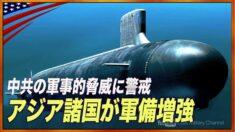 アジア諸国が軍備増強 中共政権の軍事的脅威に警戒