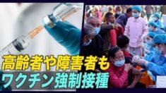 高齢者者や病人にもワクチンを強制接種