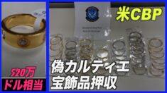米CBP 520万ドル相当の偽カルティエ宝飾品押収 中国・香港から輸送