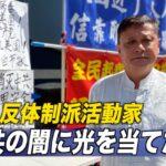 「中共の闇に光を当てたい」中国人反体制派活動家