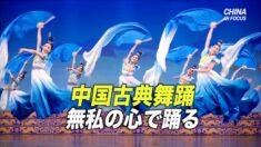「無私の心 」で踊る中国古典舞踊=ダンサー マリリン・ヤン