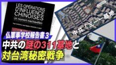 【仏軍事学校報告書レポート3】中共の311基地と対台湾秘密戦争