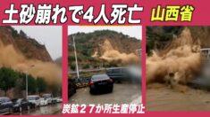 大規模な土砂崩れ=中国山西省