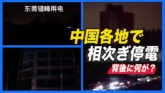 中国各地で相次ぎ停電  背景にあるものとは?