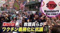 米NY市で教職員らがワクチン義務化に抗議