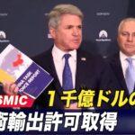 米議会「華為とSMIC 1千億ドルの米技術輸出許可取得」