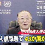 新疆の人権問題で43か国が非難 中国国連大使が反論