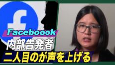 Facebookの内部告発者 二人目が声を上げる