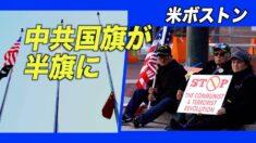 米ボストンで中共国旗掲揚 「五星紅旗」が半旗に