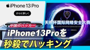 中国のハッカー iPhone13Proを秒殺でハッキング